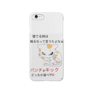 怒るネコ様 Smartphone cases