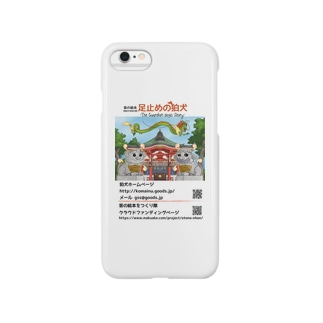 genの狛犬愛ふぉん Smartphone cases
