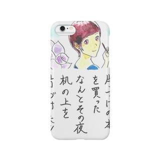 片づけ本! Smartphone cases