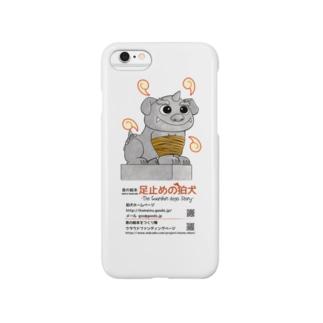 狛犬吽くん 愛ふぉんケース Smartphone cases