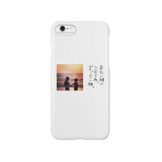小さな思い出。 Smartphone cases