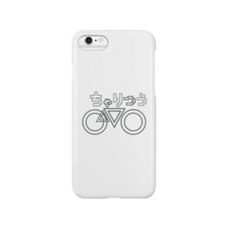 ちゃりんこつうがく(つうきん) Smartphone cases