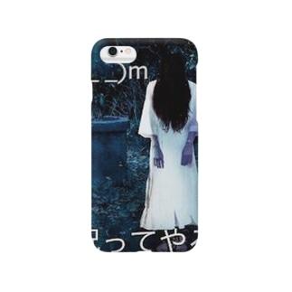 祝ってやる貞子 Smartphone cases