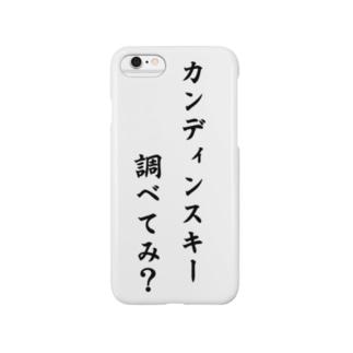 カンディンスキー 調べてみ? Smartphone cases