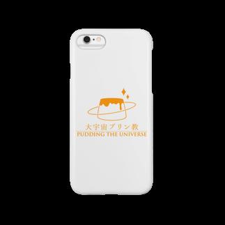 moa810の大宇宙プリン教 Smartphone cases