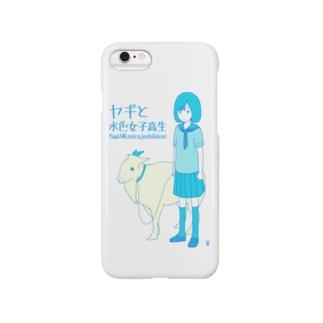 ヤギと水色女子高生 Smartphone cases