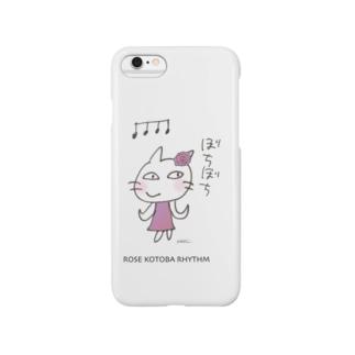 """ピアニストローズのコトバリズム""""ぼちぼち"""" Smartphone cases"""