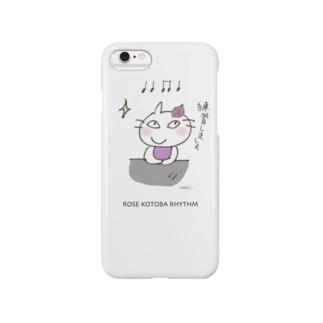 """ピアニストローズのコトバリズム""""練習しましょ"""" Smartphone cases"""