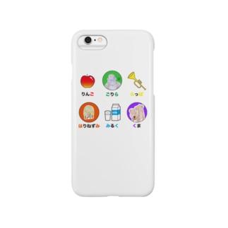 続・しりとり・りんご→くま Smartphone cases