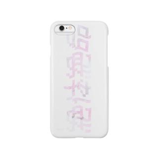 絶体絶命 8-bit #Pink Marble Smartphone cases