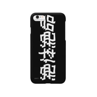 絶体絶命 8-bit #Black Smartphone cases