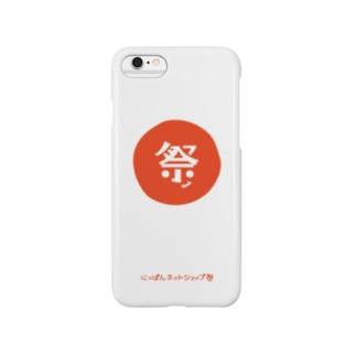 ネットショップ祭 Smartphone cases
