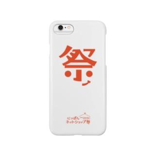 にっぽんネットショップ祭のネットショップ祭 Smartphone cases
