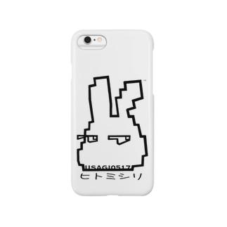 うさぎ0517★ヒトミシリ Smartphone cases