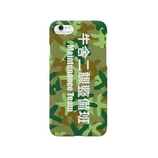 牛舎二課整備班 Smartphone cases