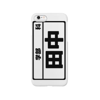 田中専用(大学生編) スマートフォンケース