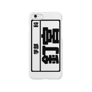 釘宮専用(大学生編) Smartphone cases