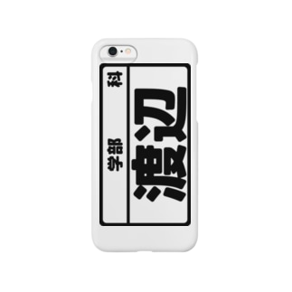 渡辺専用(大学生編) Smartphone cases