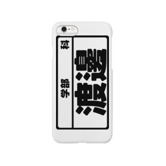 渡邊専用(大学生編) Smartphone cases