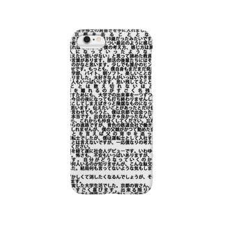 ポエマーパートTシャツ(中東ver.) Smartphone cases