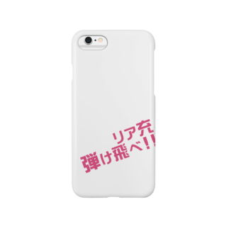 高瀬彩のリア充弾け飛べ pink Smartphone cases