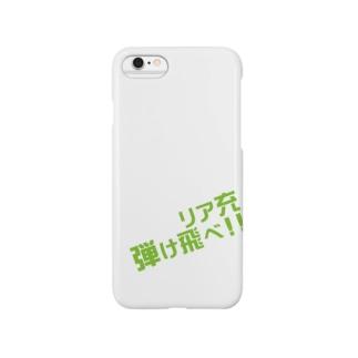 リア充弾け飛べ green Smartphone cases