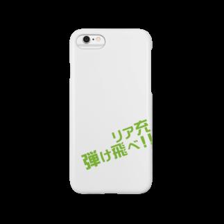 高瀬彩のリア充弾け飛べ green Smartphone cases