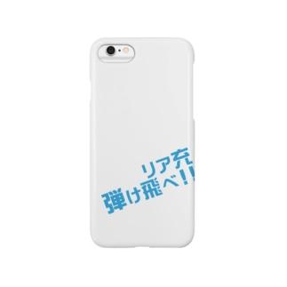 リア充弾け飛べ blue Smartphone cases