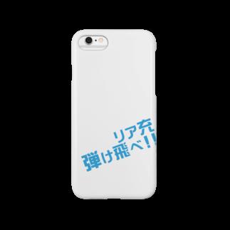 高瀬彩のリア充弾け飛べ blue Smartphone cases