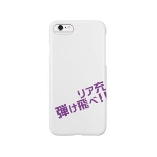 リア充弾け飛べ purple Smartphone cases