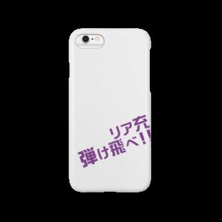 高瀬彩のリア充弾け飛べ purple Smartphone cases
