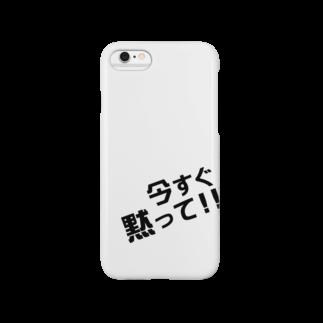 高瀬彩の今すぐ黙って black Smartphone cases