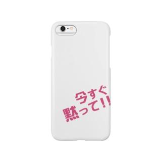 今すぐ黙って pink Smartphone cases