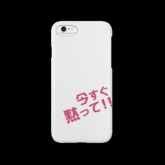高瀬彩の今すぐ黙って pink Smartphone cases