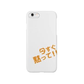今すぐ黙って orange Smartphone cases
