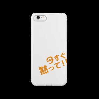 高瀬彩の今すぐ黙って orange Smartphone cases