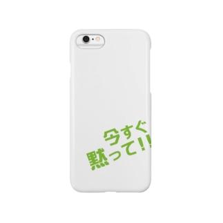 今すぐ黙って green Smartphone cases