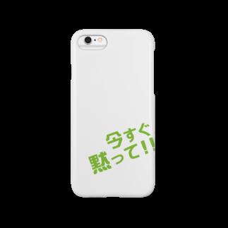 高瀬彩の今すぐ黙って green Smartphone cases