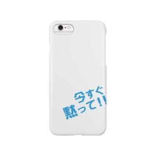 今すぐ黙って blue Smartphone cases