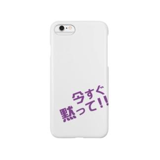 今すぐ黙って purple Smartphone cases