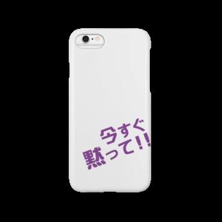 高瀬彩の今すぐ黙って purple Smartphone cases