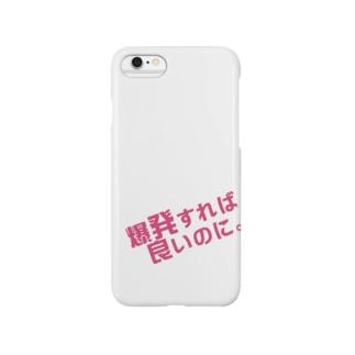 爆発すれば良いのに pink Smartphone cases