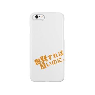 爆発すれば良いのに orange Smartphone cases