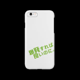 高瀬彩の爆発すれば良いのに green Smartphone cases