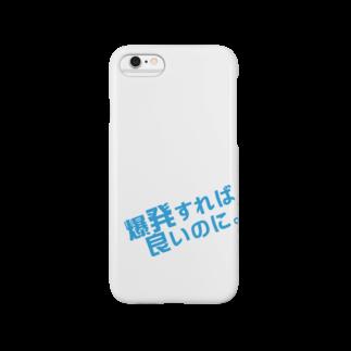 高瀬彩の爆発すれば良いのに blue Smartphone cases