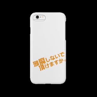 高瀬彩の邪魔しないで頂けますか orange Smartphone cases