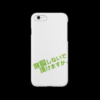 高瀬彩の邪魔しないで頂けますか green Smartphone cases