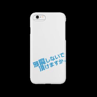 高瀬彩の邪魔しないで頂けますか blue Smartphone cases