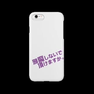 高瀬彩の邪魔しないで頂けますか purple Smartphone cases