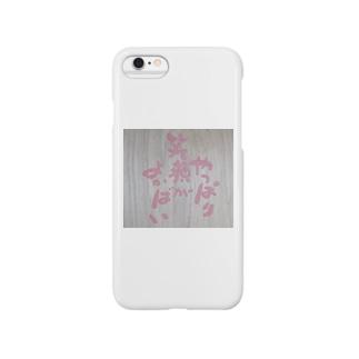 やっぱり笑顔がよかばい! Smartphone cases